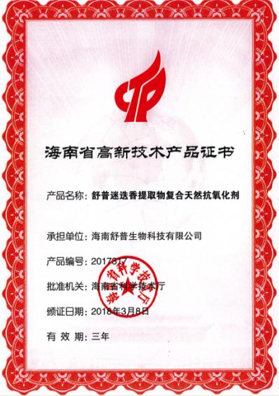 海南省高新技术产品证书.png